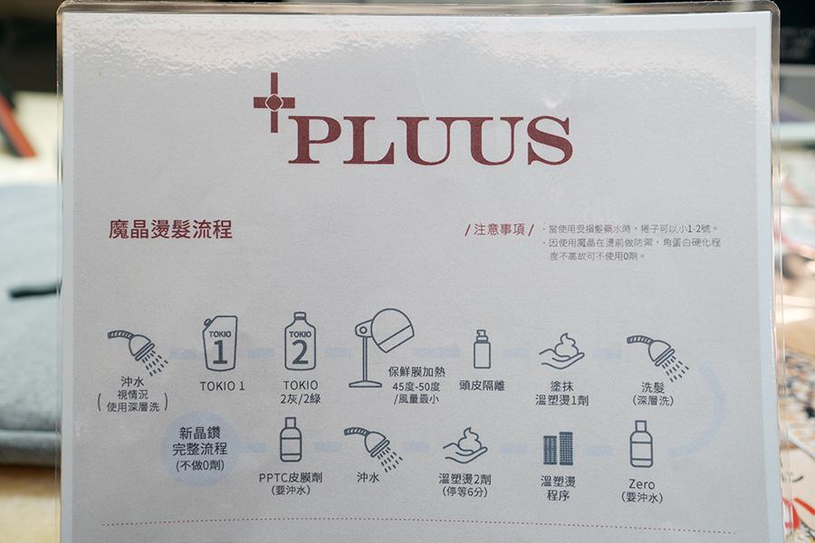 台北中山髮廊推薦|PLUUS中山三越前店 清新自然韓系髮型