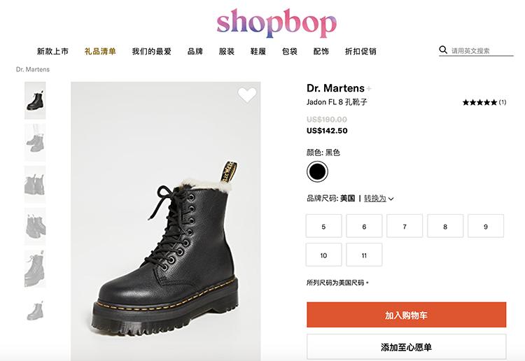 Dr. Martens 馬丁靴款限時75折!SHOPBOP限時折扣⏱