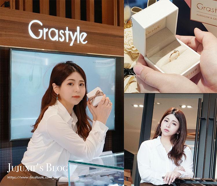 Grastyle Jewelry 典雅華麗輕珠寶、對戒婚戒|小資族入門首選 @Jujuxii's Blog