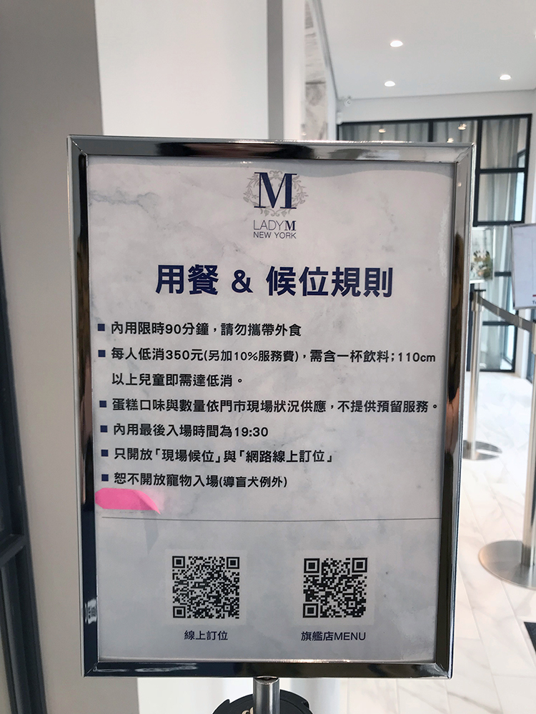 LADY M 旗艦店|國父紀念館站千層蛋糕咖啡店