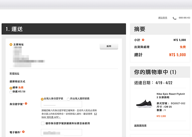 Nike Epic React Flyknit 2 穿搭評價09.png