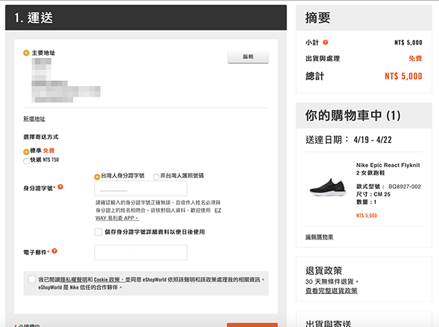 Nike Epic React Flyknit 2 穿搭評價10.png
