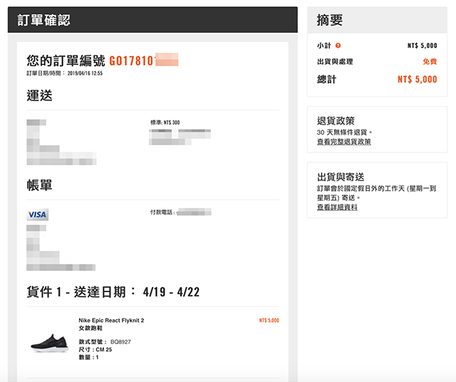 Nike Epic React Flyknit 2 穿搭評價13.png