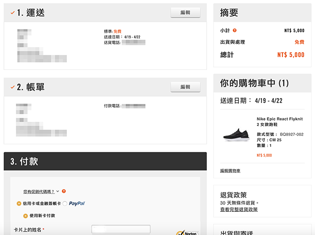 Nike Epic React Flyknit 2 穿搭評價12.png